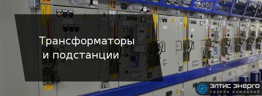 Трансформаторы и подстанции