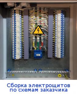 Сборка электрощитов по схемам заказчика